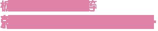 栃木県母子家庭等就業・自立支援センター